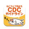 ねころんで読めるCDCガイドライン<3部作>まるっとアプリ